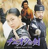 チェオクの剣 オリジナル・サウンドトラック(DVD付)
