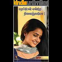 மறப்பேன் என்றே நினைத்தாயோ!: Marappen Endrae Ninaithaayo! (Tamil Edition)