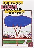 シモネッタの本能三昧イタリア紀行 (講談社文庫)