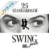 25のスタンダードなスウィング・ジャズ