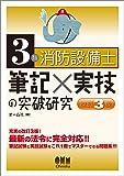 3類消防設備士 筆記×実技の突破研究(改訂3版)
