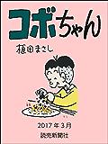 コボちゃん 2017年3月 (読売ebooks)