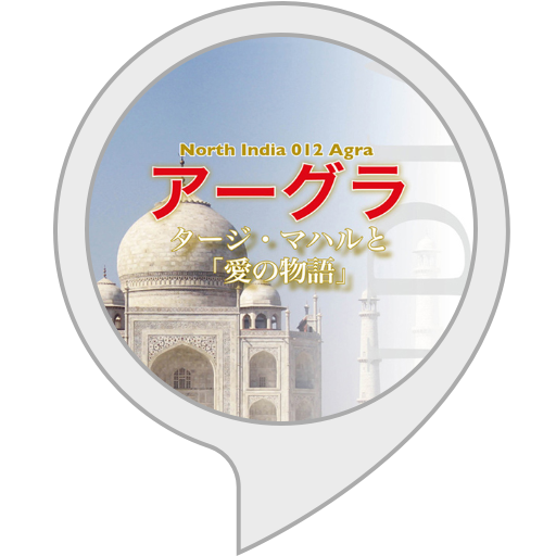 【Alexa版】北インド012アーグラ 〜タージ・マハルと「愛の物語」