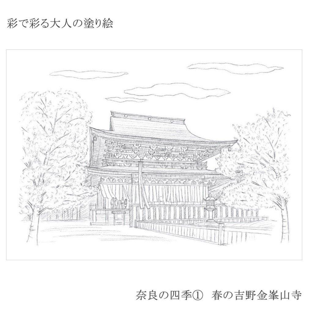 Amazon あかしや ぬり絵 彩で彩る大人の塗り絵 春の吉野 5枚セット Ao