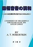 四福音書の調和