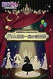 『絶体迷宮グリム~七つの鍵と楽園の乙女~』キャラクターコンセプトCDコンプリートアルバム 「グリム迷宮一座の音楽祭」