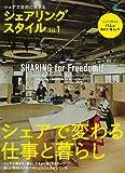 シェアリングスタイル Vol.1 (エイムック 3890)