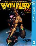 HK 変態仮面 3 (ジャンプコミックスDIGITAL)