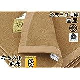 公式三井毛織 日本製 洗える 厳選キャメル毛布 (毛羽部) ウールマーク付 140x200cm 日本製 柔かくて 暖かい 防寒