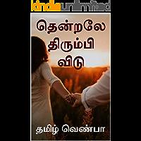 தென்றலே திரும்பி விடு (Tamil Edition)