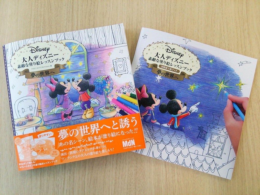 大人ディズニー 夢の世界へ 素敵な塗り絵レッスンブック Inko