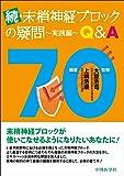 続・末梢神経ブロックの疑問〜実践編〜Q&A70