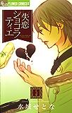 失恋ショコラティエ(5) (フラワーコミックスα)