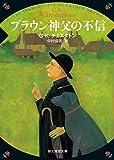 ブラウン神父の不信【新版】 (創元推理文庫)