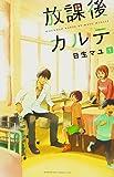 放課後カルテ(1) (BE LOVE KC)