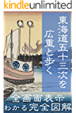 東海道五十三次を歌川広重と歩く「固定レイアウト版」: 完全図解250頁