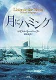月にハミング (児童単行本)