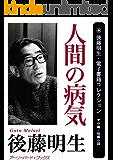 人間の病気 後藤明生・電子書籍コレクション (アーリーバード・ブックス)