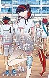 古見さんは、コミュ症です。 (4) (少年サンデーコミックス)