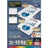 コクヨ カラーレーザー インクジェット コピー予防用紙 100枚 KPC-CP10
