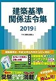建築基準関係法令集 2019年度
