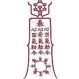 【病気平癒のお守り】 病気の気の流れを整えると伝わる刀印護符 (天帝尊星八十六霊符) 神社 (名刺サイズ)