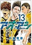 アオアシ 13 (13) (ビッグコミックス)