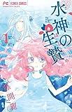水神の生贄 (1) (Cheeseフラワーコミックス)