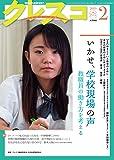 月刊 クレスコ(no.215)