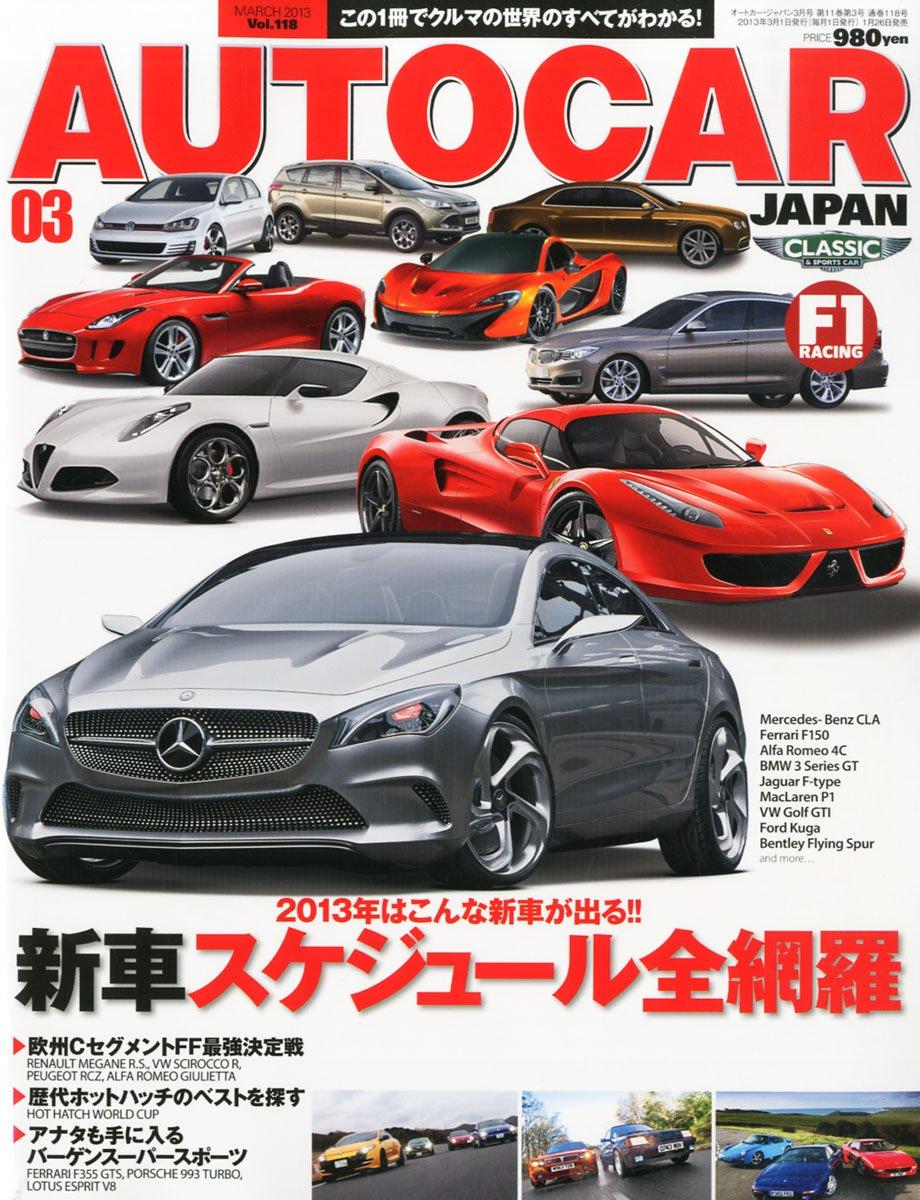AUTO CAR JAPAN March 2013 (Japanese) Print