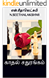 காதல் சதுரங்கம் (Tamil Edition)