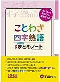 小学国語/ことわざ・四字熟語まとめノート