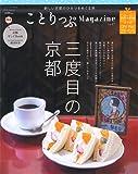 ことりっぷマガジン vol.17 2018夏 (ことりっぷMOOK)