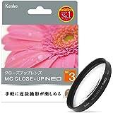 Kenko レンズフィルター MC クローズアップレンズ NEO No.3 52mm 接写撮影用 452196