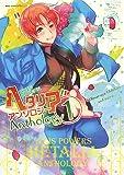 【Amazon.co.jp限定】ヘタリア Axis Powers アンソロジー  (1) (特典:PC+スマホ壁紙配信) (バーズコミックス デラックス)