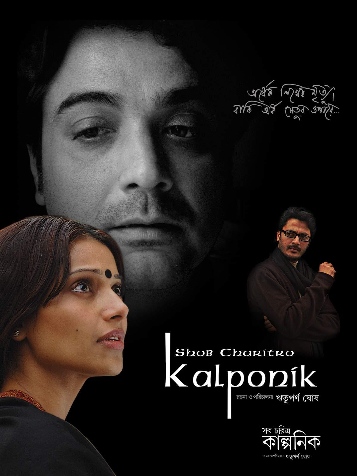 Shob Charitro Kalponik on Amazon Prime Video UK