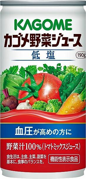 カゴメ 野菜ジュース 低塩 190g缶×30缶