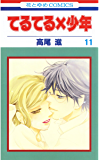 てるてる×少年 11 (花とゆめコミックス)