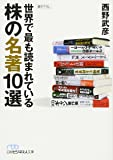 世界で最も読まれている株の名著10選 (日経ビジネス人文庫)