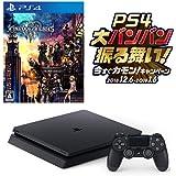 PlayStation 4 500GB お好きなダウンロードソフト2本セット(配信) + キングダム ハーツIII (Amazon限定特典配信付) CUH-2200AB01