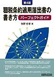 租税条約適用届出書の書き方 パーフェクトガイド (第4版)