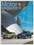 Motor Magazine (モーターマガジン) 2019年10月号 [雑誌]