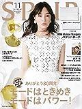 SPUR ( シュプール ) 2019年 11 月号 [雑誌]