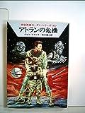 アトランの危機 (1978年) (ハヤカワ文庫―SF 宇宙英雄ローダン・シリーズ〈45〉)