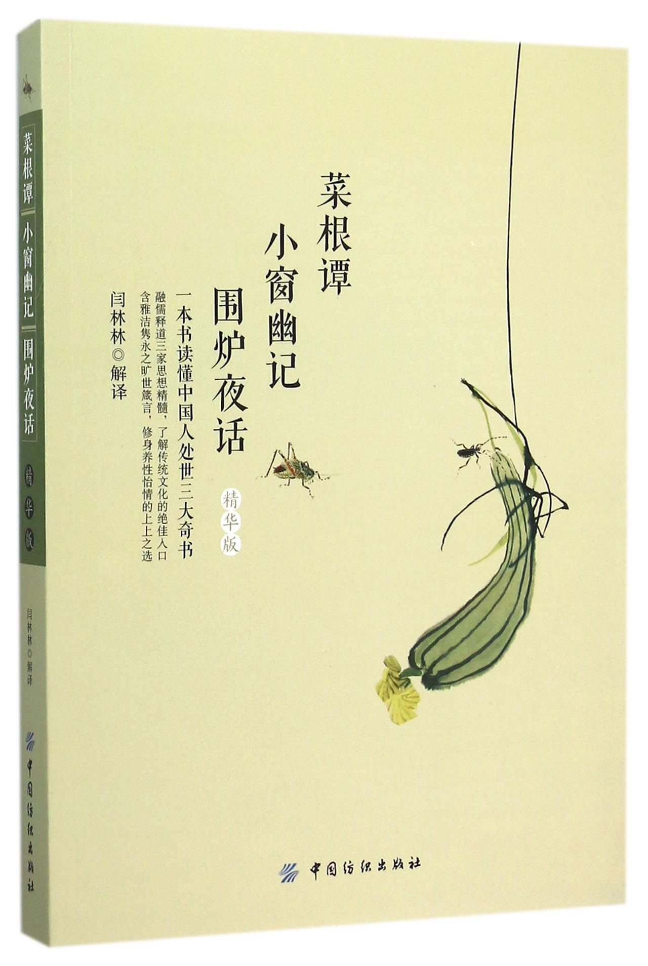 Download Roots of Wisdom & Speculations in Solitude at Tiny Window & Fireside Chat (Chinese Edition) ebook