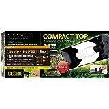 ジェックス エキゾテラ(EXO-TERRA) コンパクトトップ 30 1灯式 UV(紫外線)ランプ用照明器具