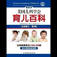 美国儿科学会育儿百科(与世界儿科医学发展同步,紧跟时代,科学育儿。全球销量超过4500000册,被译为数十种语言。新增关键词索引,疾病词汇按拼音顺序排列,方便查找需要的内容。)