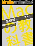 Macの教科書 -基礎編- 時短Tips10