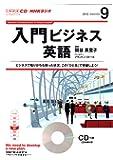 NHK CD ラジオ 入門ビジネス英語 2013年9月号