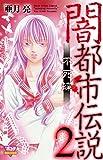 闇都市伝説 2 不死蝶 (ボニータコミックス)